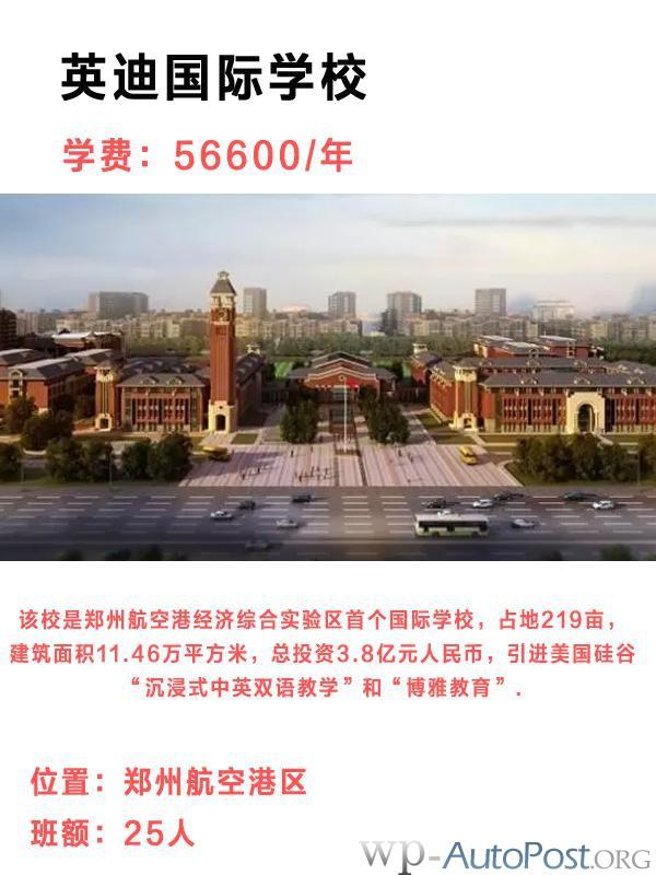 """盘点郑州6所最牛X的""""富二代""""幼儿园"""
