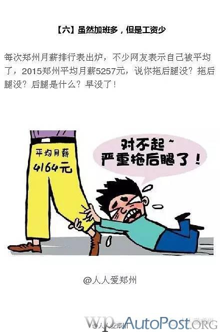 """盘点郑州""""宜居""""的6大理由 你同意吗?"""