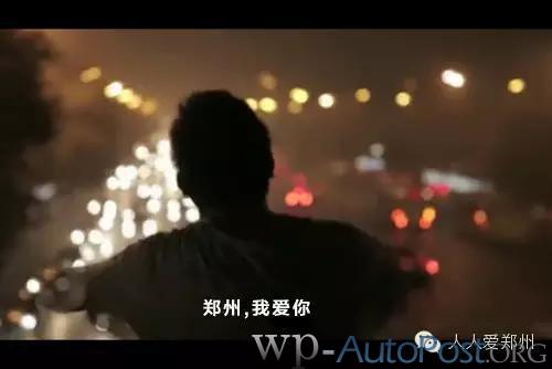 郑州郑州,我爱你