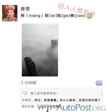 """假如""""天庭""""的领导来到郑州"""