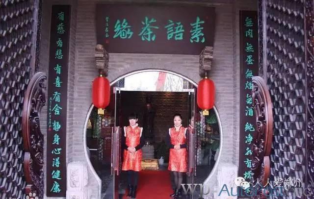 盘点郑州不可错过的素食餐厅