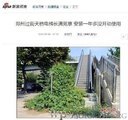 网友总结郑州9大怪 你服不服?