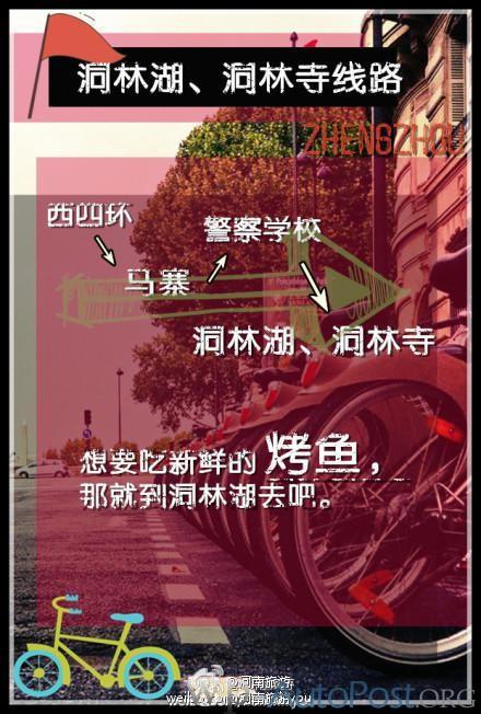 郑州最佳骑行线路 周末约起吧