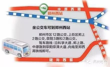 高铁西站已开运,郑州人花16分钟就能吃到荥阳这些美食!
