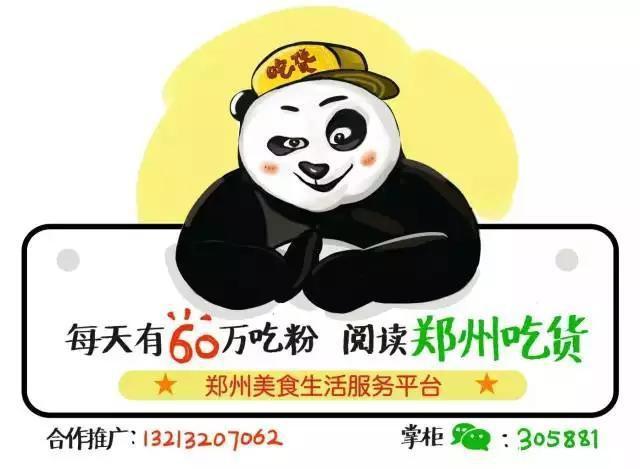 郑州吃货 水煮煎蒸细细烹——美味饺子大荟萃