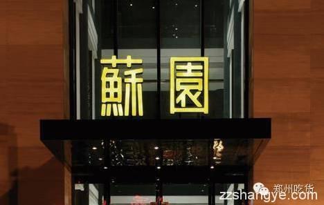郑州吃货|精致优雅迷宗菜——苏园