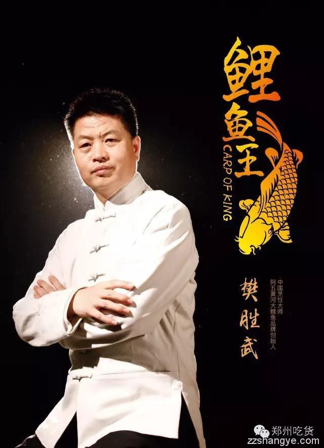 """餐饮老板专栏  """"鲤鱼王""""—— 樊胜武"""