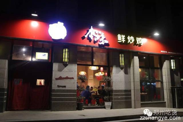 郑州吃货:爱吃炒鸡才叫会过日子,5家鲜美炒鸡店拿走!