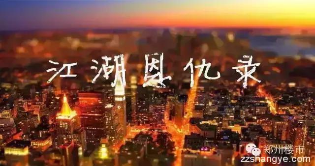 江湖恩仇录:我是如何以一篇稿子将郑州楼市写倒闭的?