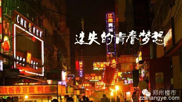 在郑州,迷失于都市村庄的青春梦想