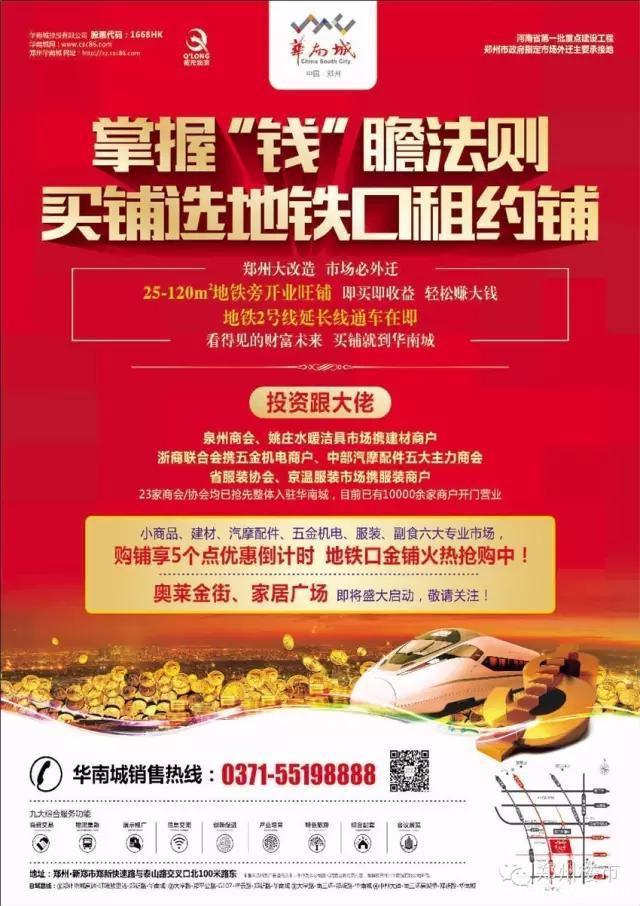 3.21-3.25郑州楼市一周出街广告(6P/关键词)