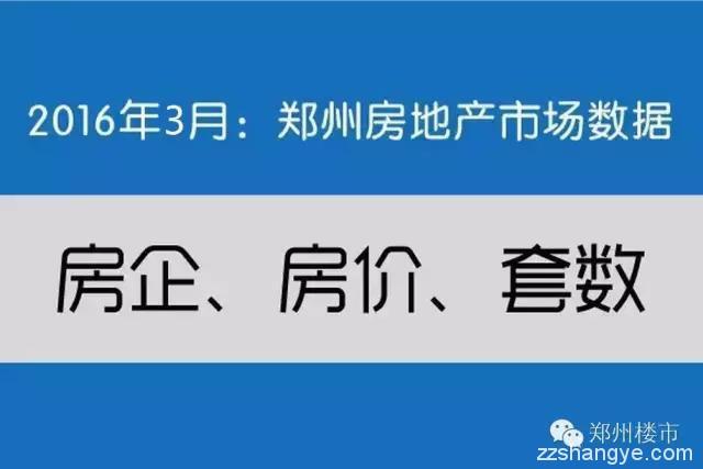 2016.3月郑州楼市数据:80个房企/100个住宅等