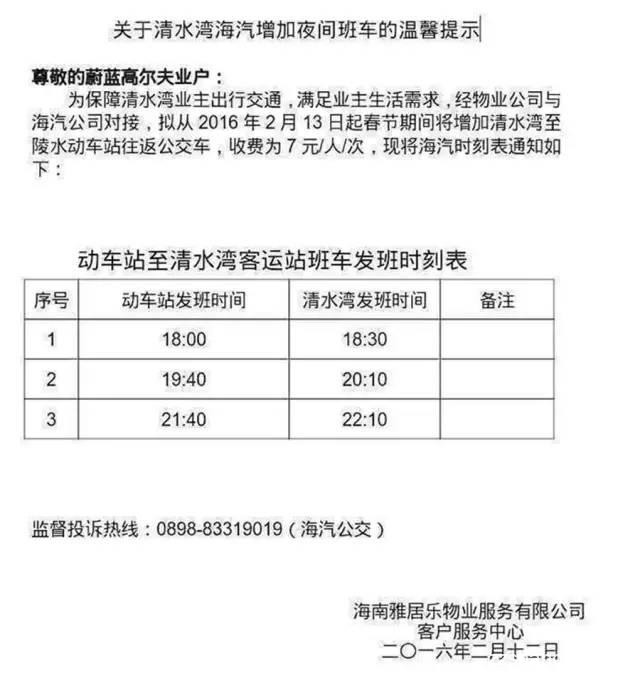 海南清水湾10万业主最关心的出行问题解决了!